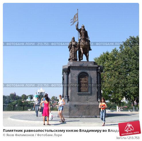 Памятник равноапостольскому князю Владимиру во Владимире, фото № 213753, снято 13 августа 2007 г. (c) Яков Филимонов / Фотобанк Лори