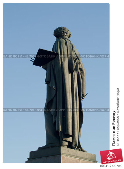 Памятник Репину, фото № 45705, снято 20 мая 2007 г. (c) Павел Гаврилов / Фотобанк Лори