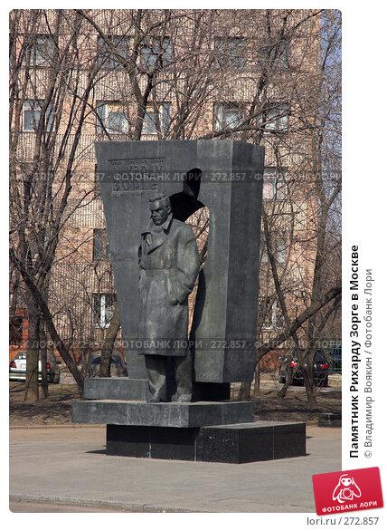 Памятник Рихарду Зорге в Москве, фото № 272857, снято 26 марта 2007 г. (c) Владимир Воякин / Фотобанк Лори