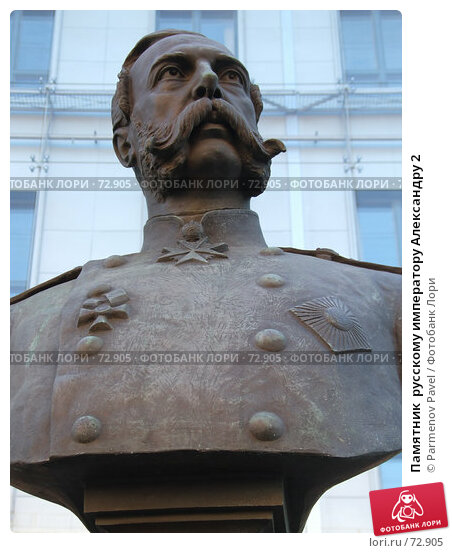 Памятник  русскому императору Александру 2, фото № 72905, снято 25 января 2017 г. (c) Parmenov Pavel / Фотобанк Лори