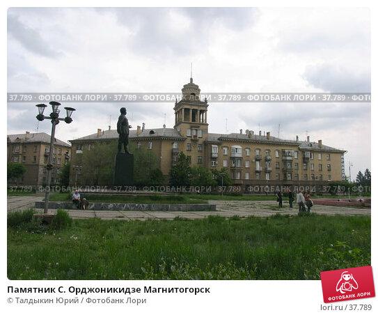 Памятник С. Орджоникидзе Магнитогорск, фото № 37789, снято 30 мая 2006 г. (c) Талдыкин Юрий / Фотобанк Лори