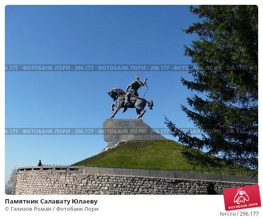 Памятник Салавату Юлаеву, фото № 296177, снято 3 октября 2007 г. (c) Газизов Роман / Фотобанк Лори
