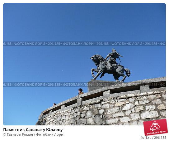 Памятник Салавату Юлаеву, фото № 296185, снято 3 октября 2007 г. (c) Газизов Роман / Фотобанк Лори