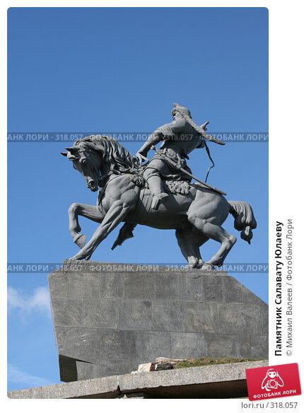 Купить «Памятник Салавату Юлаеву», фото № 318057, снято 30 сентября 2007 г. (c) Михаил Валеев / Фотобанк Лори