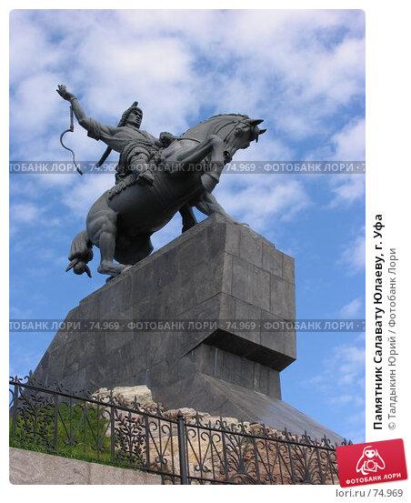 Купить «Памятник Салавату Юлаеву, г. Уфа», фото № 74969, снято 14 августа 2007 г. (c) Талдыкин Юрий / Фотобанк Лори