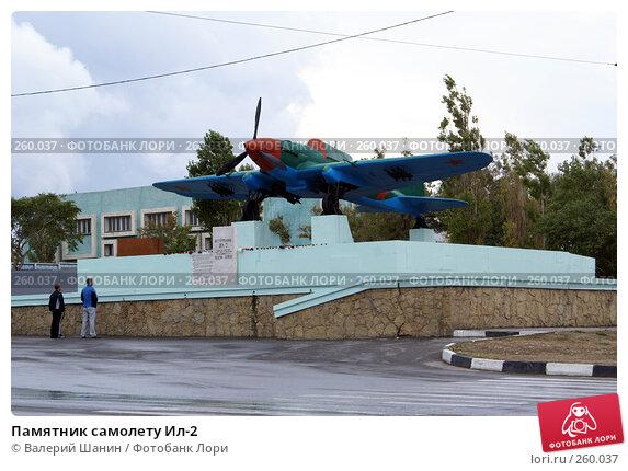 Памятник самолету Ил-2, фото № 260037, снято 16 сентября 2007 г. (c) Валерий Шанин / Фотобанк Лори