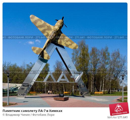 Памятник самолету ЛА-7 в Химках, эксклюзивное фото № 271641, снято 25 апреля 2008 г. (c) Владимир Чинин / Фотобанк Лори