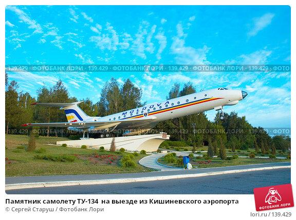 Памятник самолету ТУ-134  на выезде из Кишиневского аэропорта, фото № 139429, снято 6 августа 2006 г. (c) Сергей Старуш / Фотобанк Лори