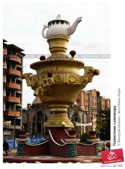 Памятник самовару, фото № 20785, снято 2 ноября 2006 г. (c) Валерий Шанин / Фотобанк Лори