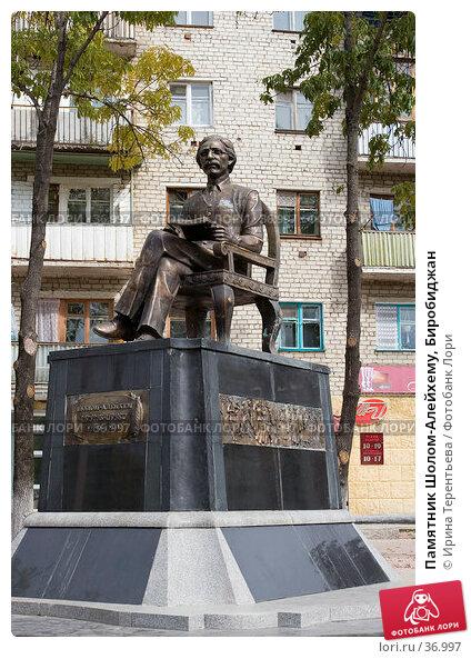 Памятник Шолом-Алейхему, Биробиджан, эксклюзивное фото № 36997, снято 22 сентября 2005 г. (c) Ирина Терентьева / Фотобанк Лори