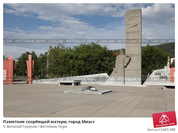 Купить памятник цена миассе памятники в туле цены с установкой