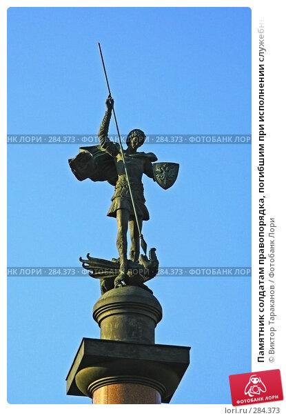 Памятник солдатам правопорядка, погибшим при исполнении служебных обязанностей. Фрагмент, эксклюзивное фото № 284373, снято 4 мая 2008 г. (c) Виктор Тараканов / Фотобанк Лори