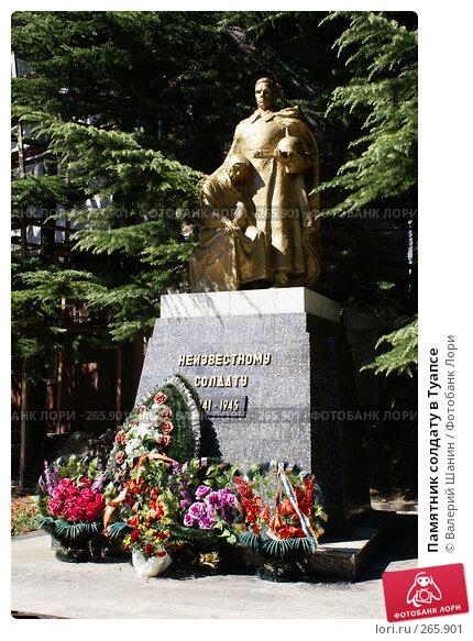 Памятник солдату в Туапсе, фото № 265901, снято 18 сентября 2007 г. (c) Валерий Шанин / Фотобанк Лори