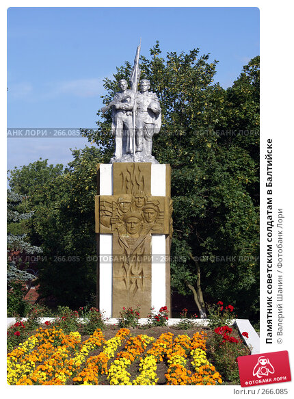 Купить «Памятник советским солдатам в Балтийске», фото № 266085, снято 23 июля 2007 г. (c) Валерий Шанин / Фотобанк Лори