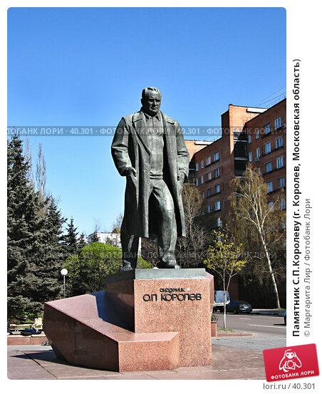 Памятник С.П.Королеву (г. Королев, Московская область), фото № 40301, снято 27 июня 2017 г. (c) Маргарита Лир / Фотобанк Лори