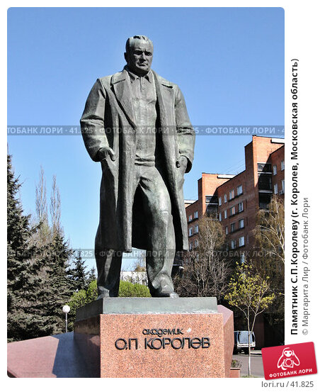Памятник С.П.Королеву (г. Королев, Московская область), фото № 41825, снято 21 января 2017 г. (c) Маргарита Лир / Фотобанк Лори