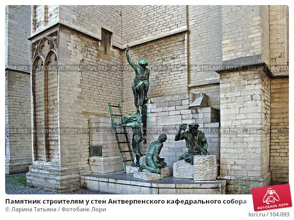Купить «Памятник строителям у стен Антверпенского кафедрального собора», фото № 104093, снято 25 апреля 2018 г. (c) Ларина Татьяна / Фотобанк Лори