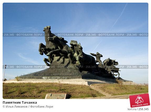 Памятник Тачанка, фото № 258345, снято 4 ноября 2005 г. (c) Илья Лиманов / Фотобанк Лори
