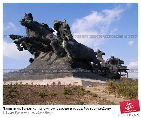 Памятник Тачанка на южном въезде в город Ростов-на-Дону, фото № 117669, снято 22 сентября 2006 г. (c) Борис Панасюк / Фотобанк Лори
