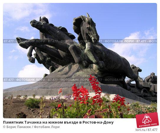 Памятник Тачанка на южном въезде в Ростов-на-Дону, фото № 87477, снято 22 сентября 2006 г. (c) Борис Панасюк / Фотобанк Лори