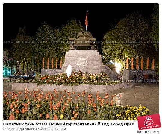 Памятник танкистам. Ночной горизонтальный вид. Город Орел, фото № 41997, снято 9 мая 2007 г. (c) Александр Авдеев / Фотобанк Лори
