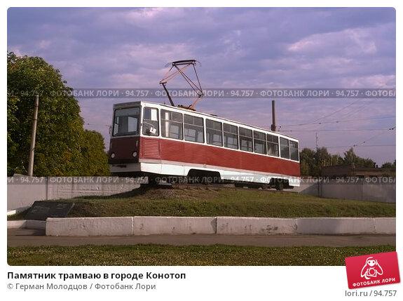 Памятник трамваю в городе Конотоп, фото № 94757, снято 28 мая 2017 г. (c) Герман Молодцов / Фотобанк Лори