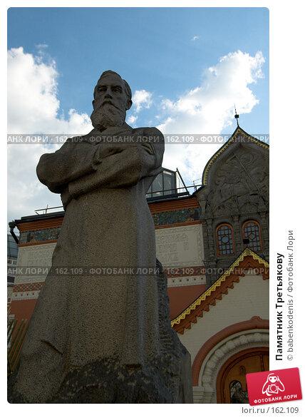 Памятник Третьякову, фото № 162109, снято 14 июня 2006 г. (c) Бабенко Денис Юрьевич / Фотобанк Лори