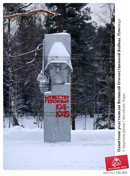 Памятник участникам Великой Отечественной Войны. Плесецк, фото № 186845, снято 26 мая 2017 г. (c) Крупнов Денис / Фотобанк Лори