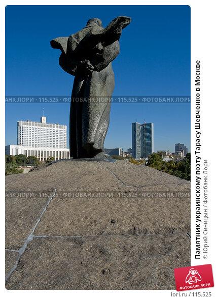 Памятник украинскому поэту Тарасу Шевченко в Москве, фото № 115525, снято 21 сентября 2007 г. (c) Юрий Синицын / Фотобанк Лори