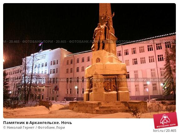Памятник в Архангельске. Ночь, фото № 20465, снято 4 ноября 2006 г. (c) Николай Гернет / Фотобанк Лори
