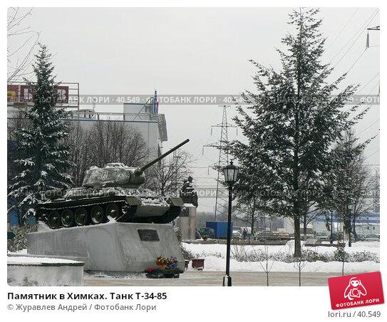 Памятник в Химках. Танк Т-34-85, эксклюзивное фото № 40549, снято 14 февраля 2007 г. (c) Журавлев Андрей / Фотобанк Лори