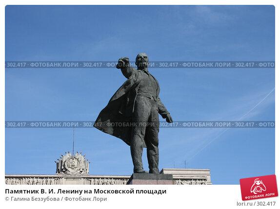 Памятник В. И. Ленину на Московской площади, фото № 302417, снято 24 мая 2008 г. (c) Галина Беззубова / Фотобанк Лори