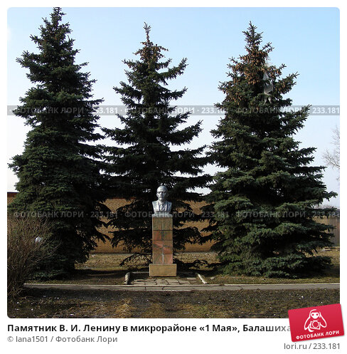 Памятник В. И. Ленину в микрорайоне «1 Мая», Балашиха, Московская область, эксклюзивное фото № 233181, снято 25 марта 2008 г. (c) lana1501 / Фотобанк Лори
