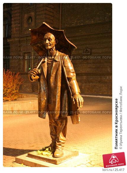 Памятник в Красноярске, эксклюзивное фото № 25417, снято 2 октября 2005 г. (c) Ирина Терентьева / Фотобанк Лори