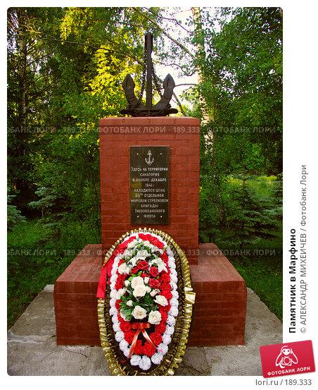 Купить «Памятник в Марфино», фото № 189333, снято 17 июня 2006 г. (c) АЛЕКСАНДР МИХЕИЧЕВ / Фотобанк Лори