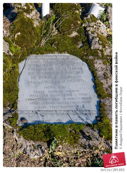 Памятник в память погибшим в финской войне, фото № 291653, снято 4 ноября 2007 г. (c) Андрей Пашкевич / Фотобанк Лори