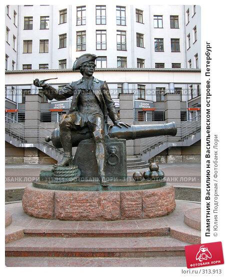 Памятник Василию на Васильевском острове. Петербург, фото № 313913, снято 21 апреля 2008 г. (c) Юлия Селезнева / Фотобанк Лори