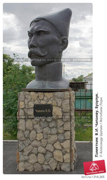 Купить «Памятник  В.И. Чапаеву. Бузулук.», эксклюзивное фото № 314265, снято 3 июня 2008 г. (c) Александр Щепин / Фотобанк Лори