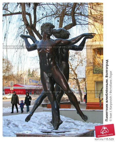 Купить «Памятник влюблённым. Волгоград», эксклюзивное фото № 15529, снято 7 января 2006 г. (c) Ivan I. Karpovich / Фотобанк Лори