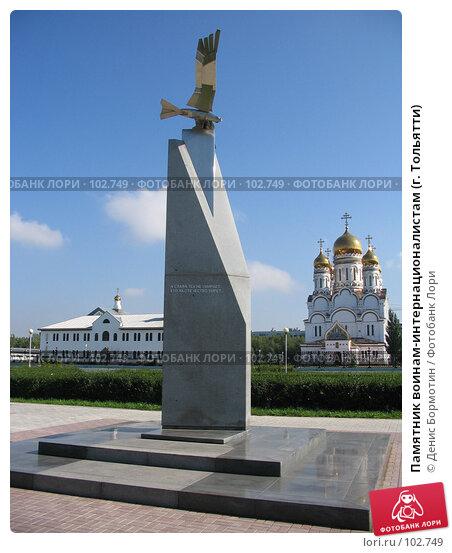 Памятник воинам-интернационалистам (г. Тольятти), фото № 102749, снято 16 января 2017 г. (c) Денис Бормотин / Фотобанк Лори