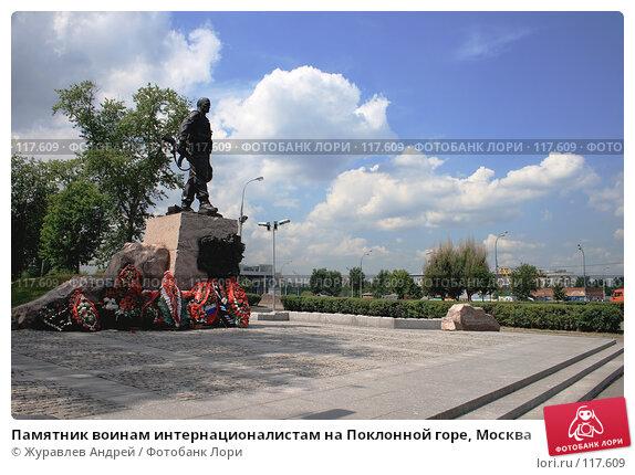 Памятник воинам интернационалистам на Поклонной горе, Москва, эксклюзивное фото № 117609, снято 5 июля 2007 г. (c) Журавлев Андрей / Фотобанк Лори