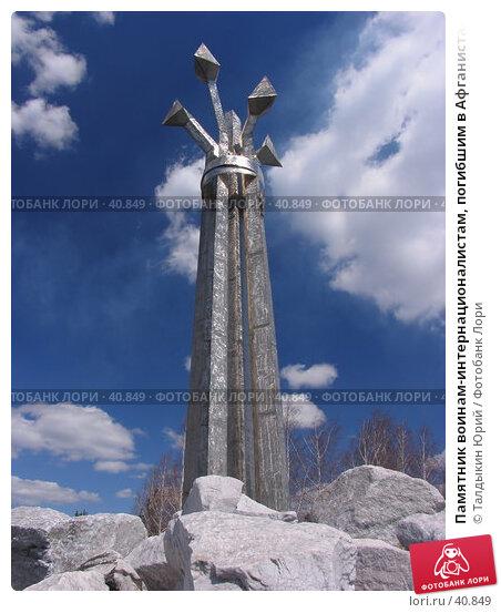 Памятник воинам-интернационалистам, погибшим в Афганистане, Магнитогорск, фото № 40849, снято 8 мая 2007 г. (c) Талдыкин Юрий / Фотобанк Лори