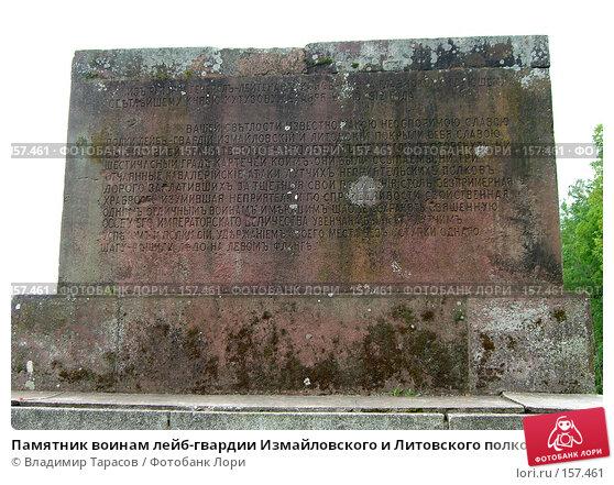Памятник воинам лейб-гвардии Измайловского и Литовского полков (фрагмент рапорта Конобницына), фото № 157461, снято 2 сентября 2007 г. (c) Владимир Тарасов / Фотобанк Лори