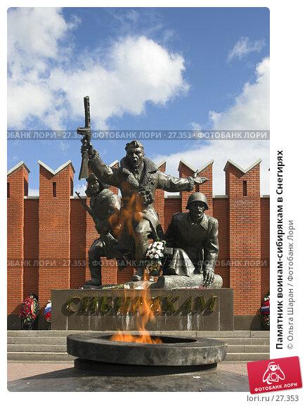 Памятник воинам-сибирякам в Снегирях, фото № 27353, снято 30 мая 2006 г. (c) Ольга Шаран / Фотобанк Лори