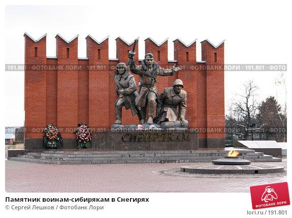 Памятник воинам-сибирякам в Снегирях, фото № 191801, снято 4 ноября 2007 г. (c) Сергей Лешков / Фотобанк Лори