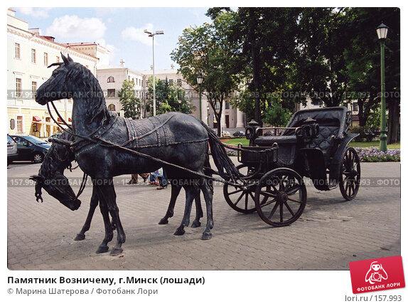 Купить «Памятник Возничему, г.Минск (лошади)», фото № 157993, снято 19 апреля 2018 г. (c) Марина Шатерова / Фотобанк Лори