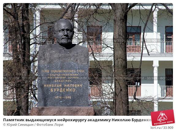 Памятник выдающемуся нейрохирургу академику Николаю Бурденко, фото № 33909, снято 15 апреля 2007 г. (c) Юрий Синицын / Фотобанк Лори