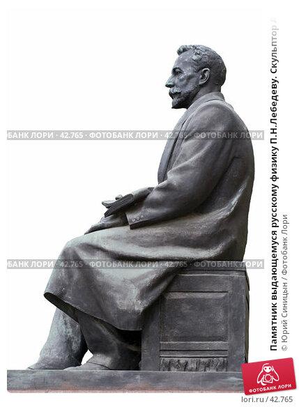 Памятник выдающемуся русскому физику П.Н.Лебедеву. Скульптор А.К.Глебов, фото № 42765, снято 7 мая 2007 г. (c) Юрий Синицын / Фотобанк Лори