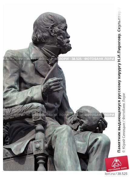 Памятник выдающемуся русскому хирургу Н.И.Пирогову. Скульптор В.Шервуд, фото № 38525, снято 1 мая 2007 г. (c) Юрий Синицын / Фотобанк Лори