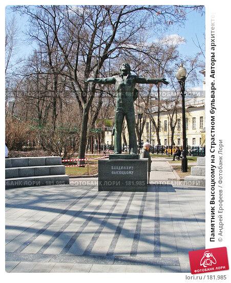 Памятник Высоцкому на Страстном бульваре, фото № 181985, снято 25 апреля 2006 г. (c) Андрей Ерофеев / Фотобанк Лори